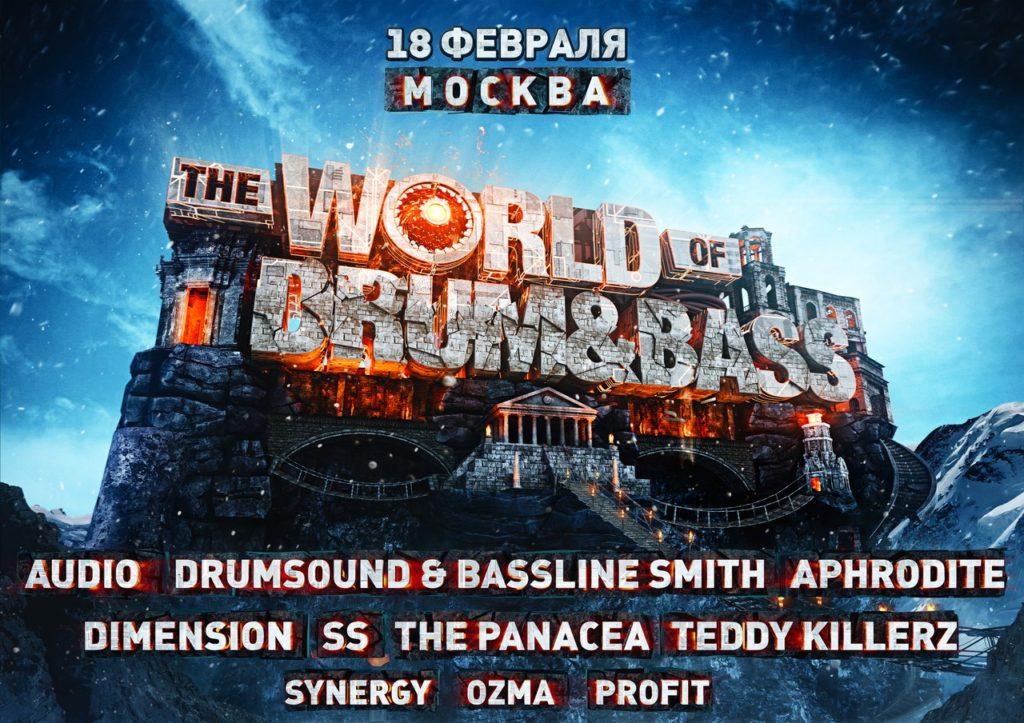 18.02 WORLD OF DRUM&BASS @ BUD ARENA (Москва)