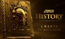 Пиратская Станция «History» • 4 марта • Юбилейный (Санкт-Петербург)