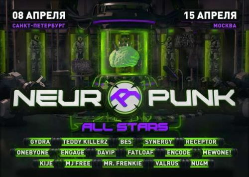 neuropunk festival 2017