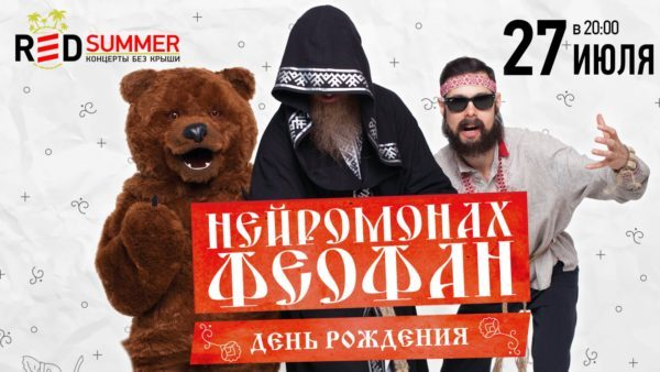 """27 июля 2017 - Нейромонах Феофан """"ДЕНЬ РОЖДЕНИЯ"""" @GIPSY (Москва)"""